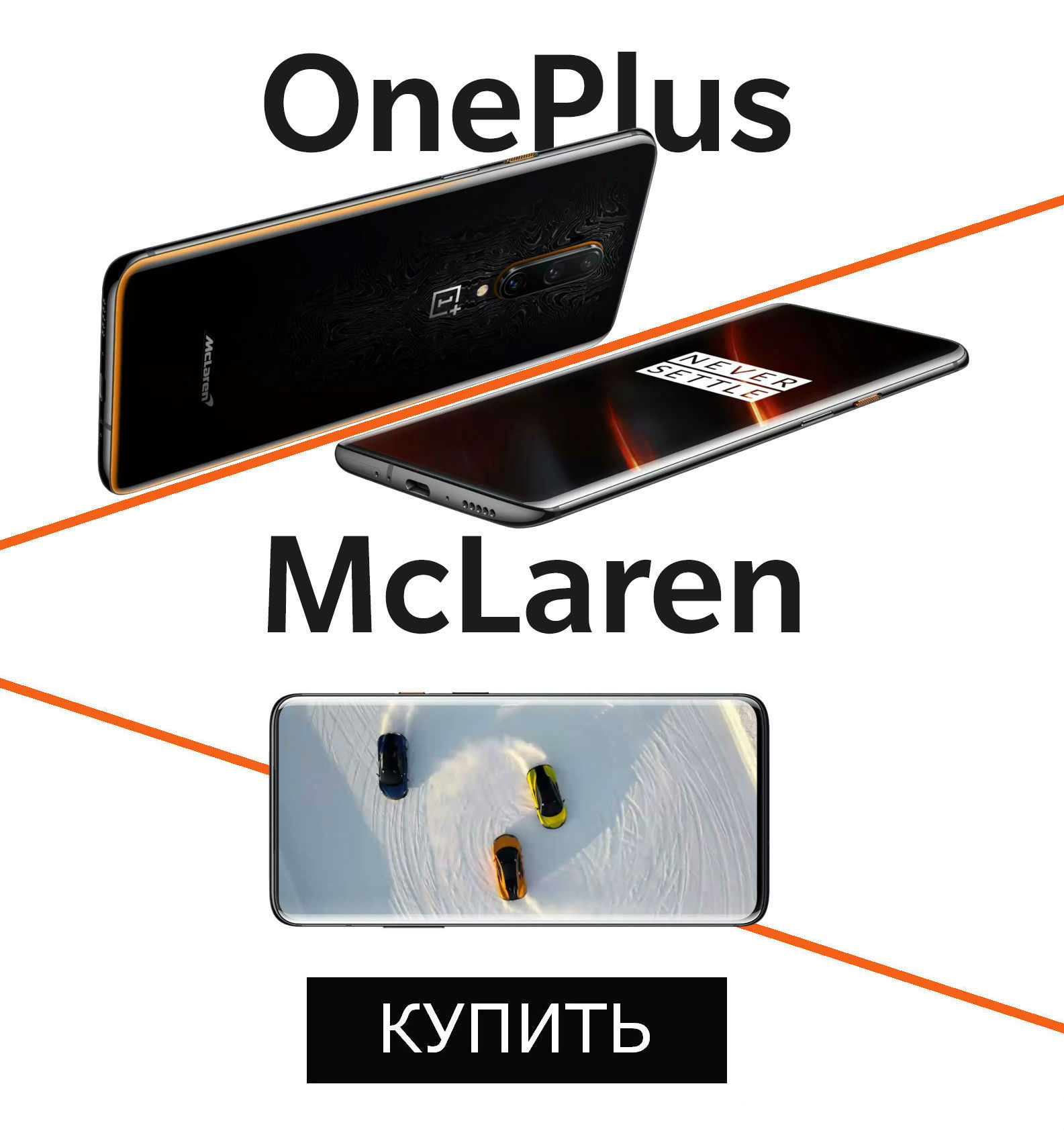 OnePlus 7T McLaren купить